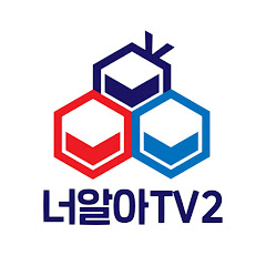 너알아TV2