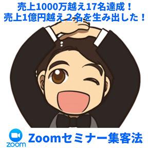 Zoom集客チャンネル!完全満席 TV
