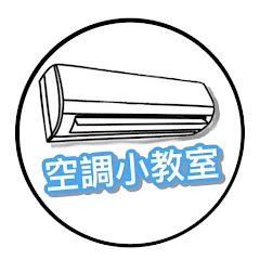 空調小教室