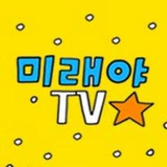 [미래야TV] MIRAEYA TV