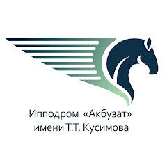 Ипподром «Акбузат» имени Т.Т. Кусимова