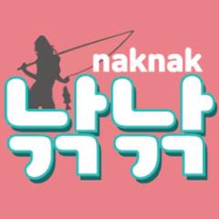 낚낚- naknak fishing