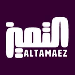 شيلات التميز ALTAMAEZ