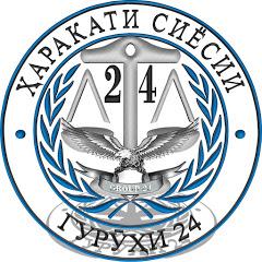Группа-24
