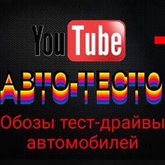 АВТО ТЕСТО