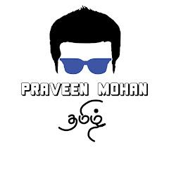 Praveen Mohan Tamil