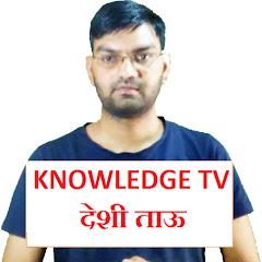 Knowledge Tv / देशी ताऊ