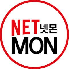 넷몬 - 넷플릭스 추천 몬스터