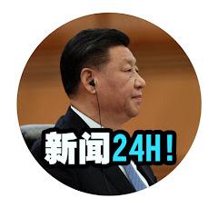 新聞24H
