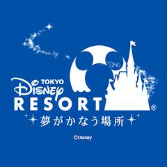 東京ディズニーリゾート公式/TokyoDisneyResortOfficial