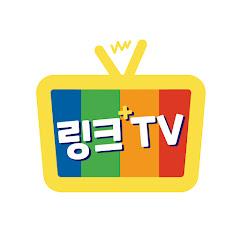 링크+TV