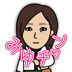 みゆみゆチャンネル