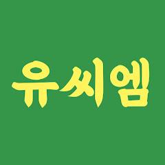유씨엠: 수원하나교회 대학부