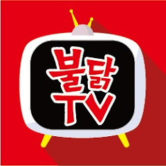 불닭TV BuldakTV