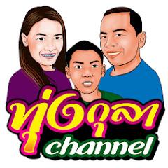 ทุ่งกุลา channel