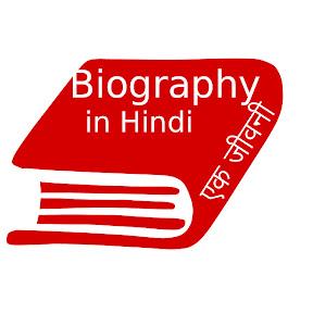Biography in Hindi - एक जीवनी
