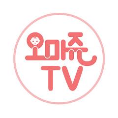 오마쥬 TV
