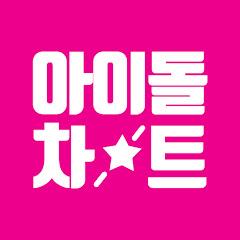 아이돌차트 K-POP IDOLCHART