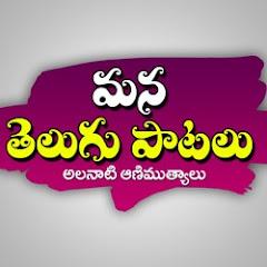 Mana Telugu Paatalu
