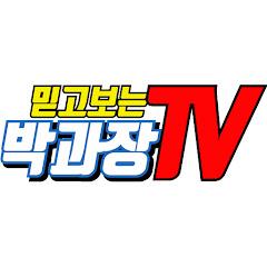 박과장TV