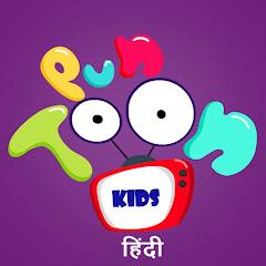 PunToon Kids - Hindi