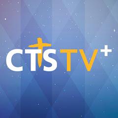 CTS TV 플러스