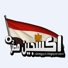 مدونة اكسجين مصر.