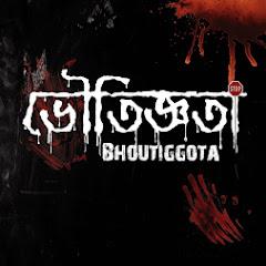 ভৌতিজ্ঞতা Bhoutiggota