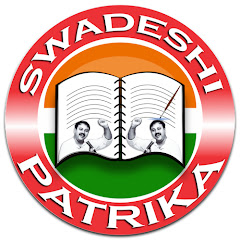 Swadeshi Patrika