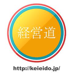 keieido.jp 【経営者の心から戦略まで】