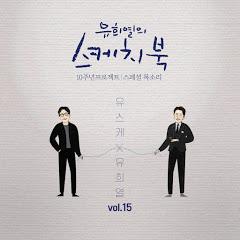 You Hee Yeol - Topic