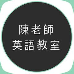 陳老師英語教室