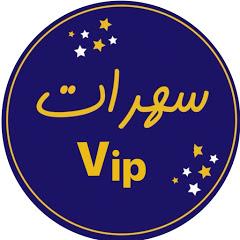 VIP سهرات