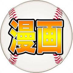 【漫画】プロ野球成り上がり物語