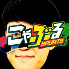 【こやぶるSPORTS】チャンネル カンテレ公式