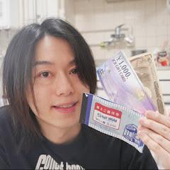 藤井蛍は株主優待と高配当銘柄が好き
