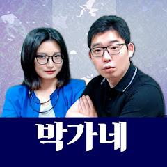 ぱく家(박가네)