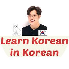 Learn Korean in Korean