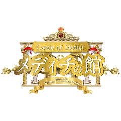 Castle of Medici『メディチの館』