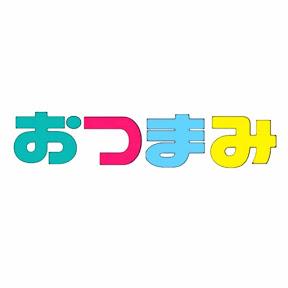 おつまみチャンネル