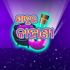 Jadui Kahani Odia