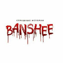 BanShee Страшные истории