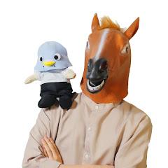 鳥と馬/三歓四音 -Bird and Horse-
