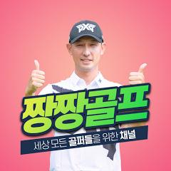 JJangJJangGolf[짱짱골프]