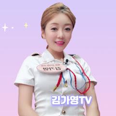 김가영의 내로남불