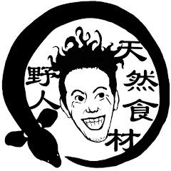 天然食材ハンター谷田圭太の 野人塾!