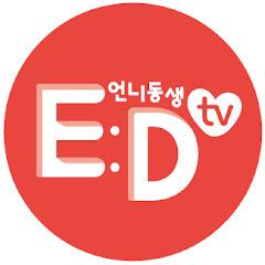언니동생TV [EDTV]