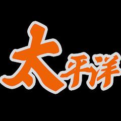 太平洋聯盟TV