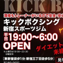 歌舞伎町キックボクシングジム 19時-6時新宿スポーツジム