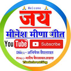Jai Minesh Meena Geet